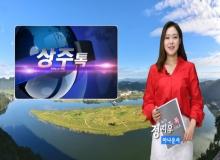[상주]상주톡 179회- 정지우아나운서가 진행하는 상주소식(채널영남, KT 올레TV 789번)