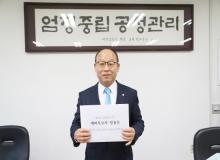 [정치.행정.의회]더불어민주당 정용운 경북상주.군위.의성.청송지역 국회의원 후보